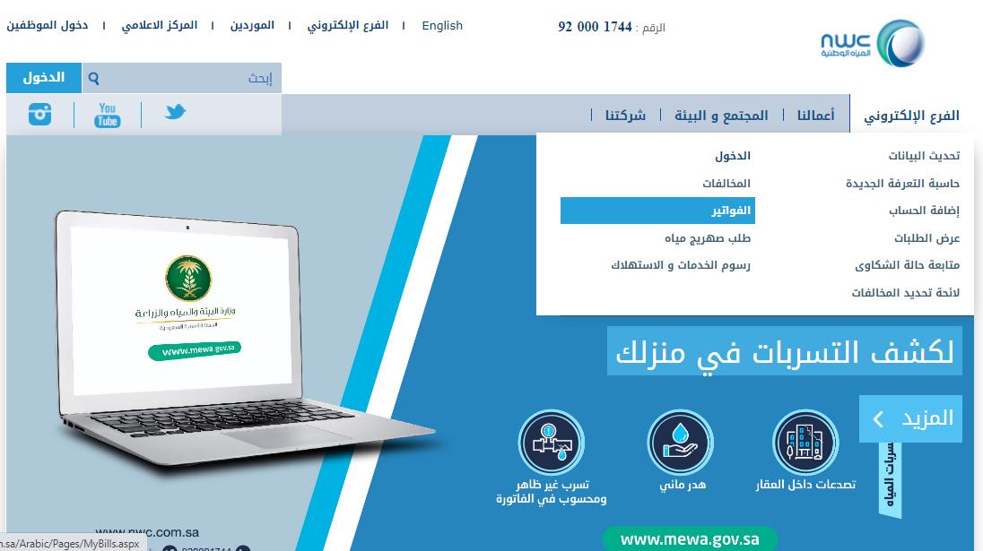 الاستعلام عن فاتورة المياه في السعودية
