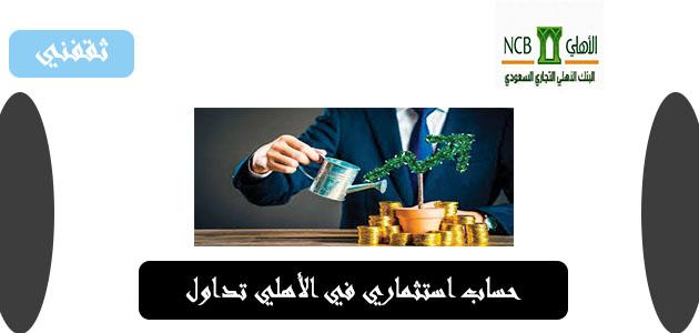 الاهلي تداول وفتح محفظة استثمارية
