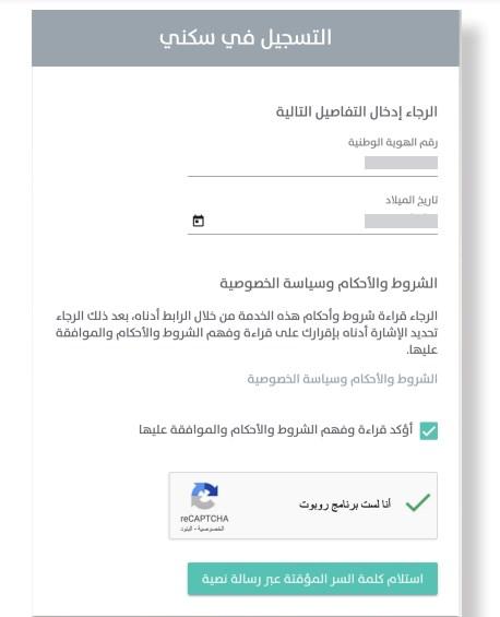 التسجيل في منصة سكني 1442 برنامج حلول التملك sakani وزارة الإسكان السعودية