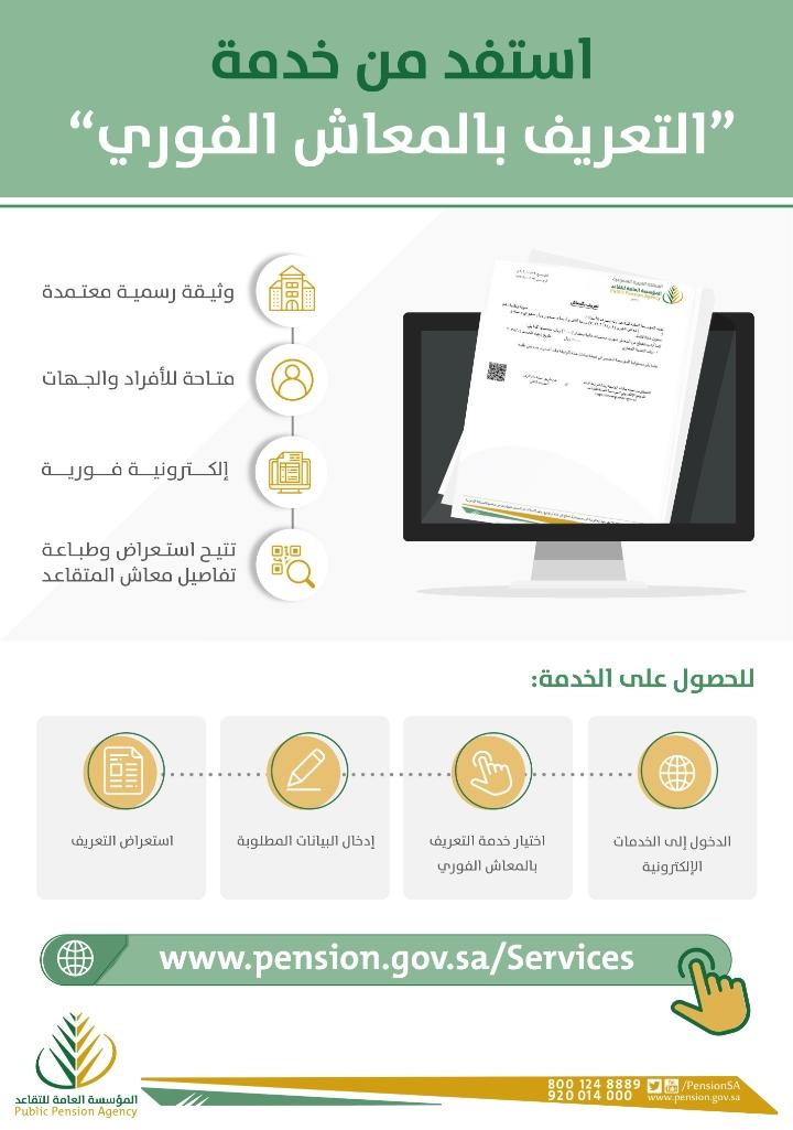 المؤسسة العامة للتقاعد مميزات وطريقة إستخدام خدمة طباعة التعريف الفوري بالمعاش التقاعدي