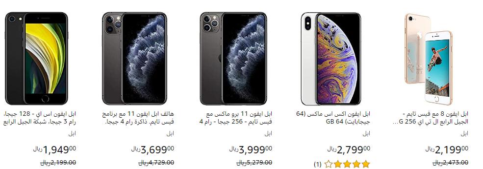 أسعار الجوالات السعودية