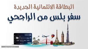 بطاقة سفر بلس من بنك الراجحي