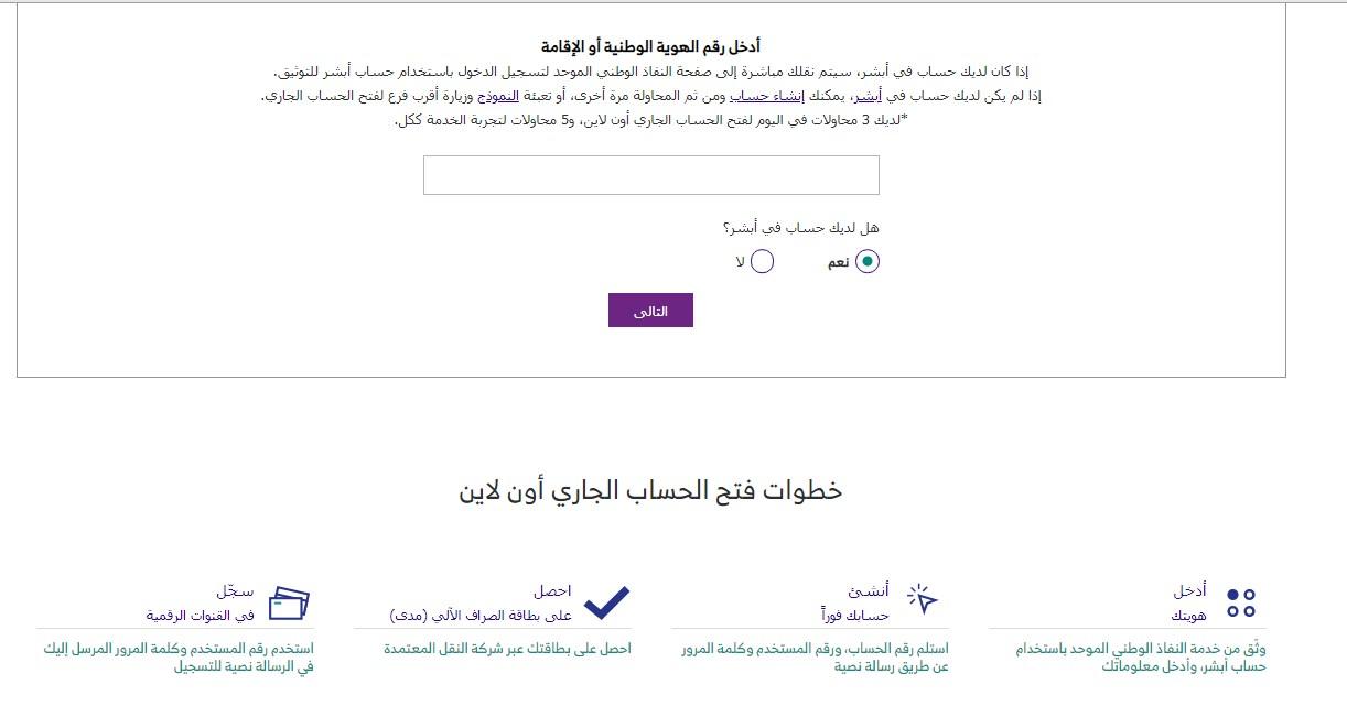 بنك الرياض أون لاين 1442 فتح حساب جاري للأفراد والشركات وتحديث البيانات