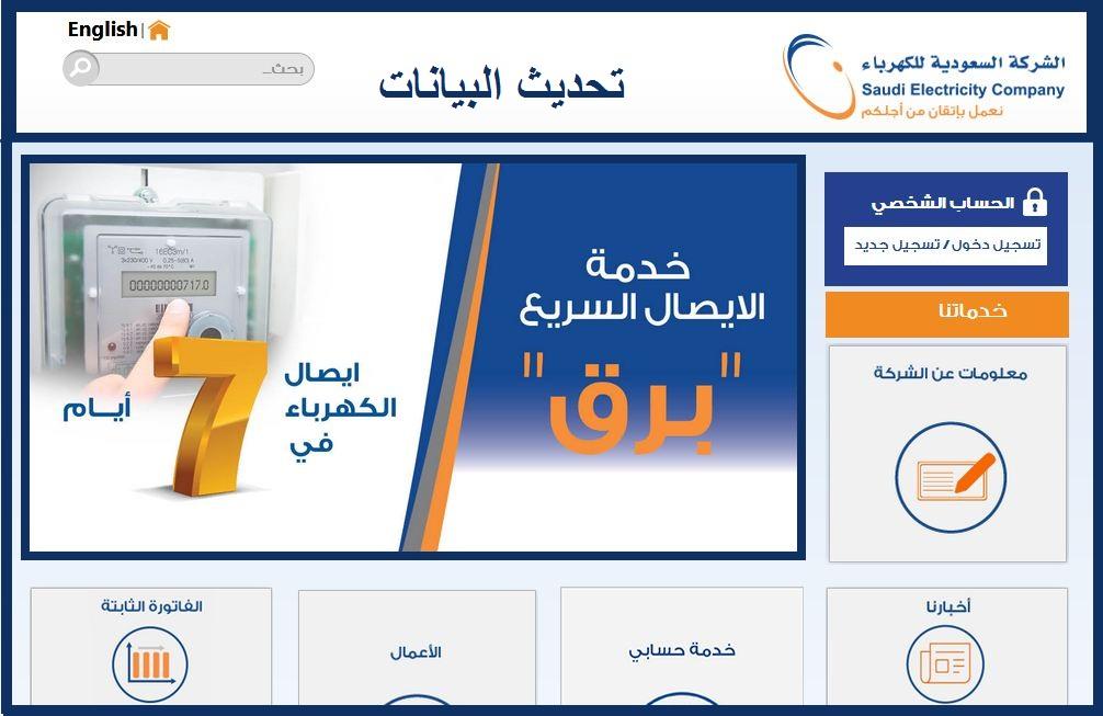 تحديث بيانات شركة الكهرباء السعودية