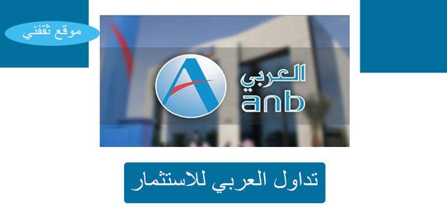 الجلسة العامة أنت فسد بنك الرياض المحفظة الاستثمارية Comertinsaat Com