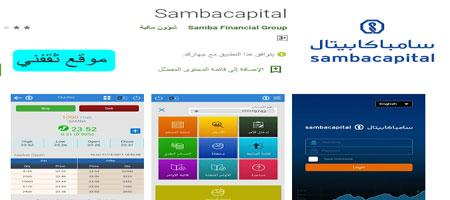 سامبا تداول | طريقة التسجيل و شراء الأسهم في البورصة السعودية
