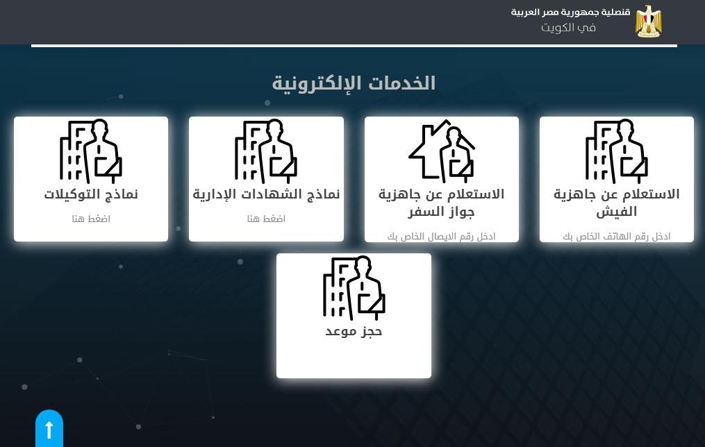 طريقة حجز موعد السفارة المصرية الكويت