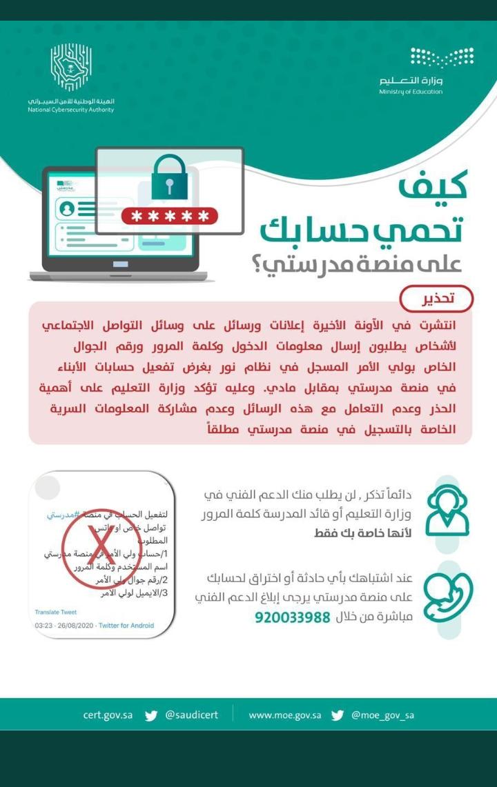 طريقة حماية حسابك عبر منصة مدرستي..ربط تطبيق تيمز بمنصة مدرستي