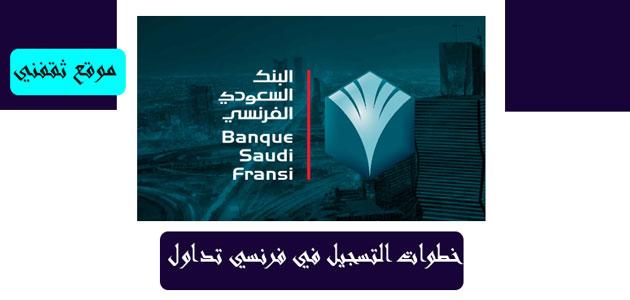 الربط تربيتة سالف بنك الفرنسي محفظة Sjvbca Org