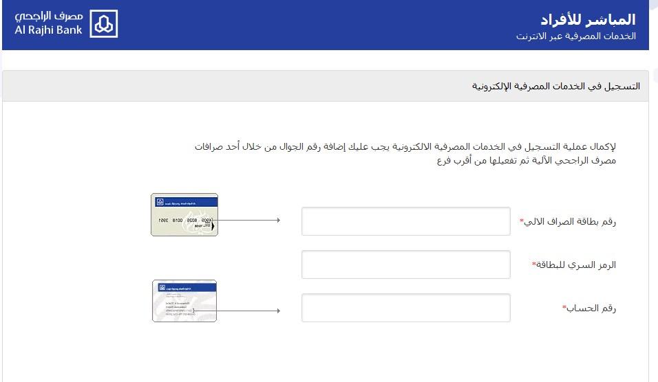 خطوات فتح حساب الراجحي 1442 alrajhibank والحساب الجاري مصرف الراجحي