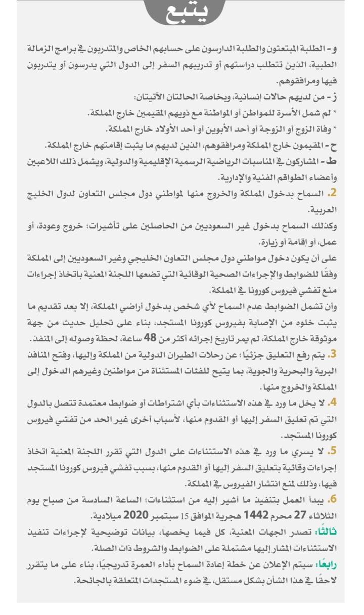 الطيران السعودي يبدأ فتح الرحلات الدولية لبعض الفئات