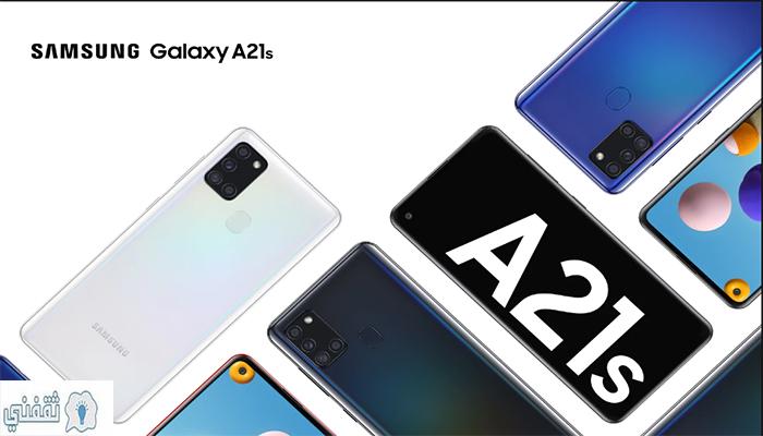 مواصفات هاتف Samsung Galaxy A21s