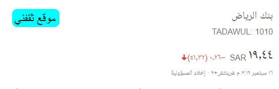 مهارة يحشد شرح المحفظة تداول بنك الرياض Sjvbca Org