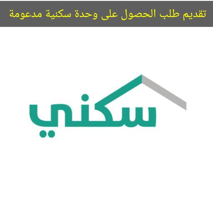 شروط الإستفادة من الدعم السكني وطريقة تقديم طلب الحصول على وحدة سكنية مدعومة