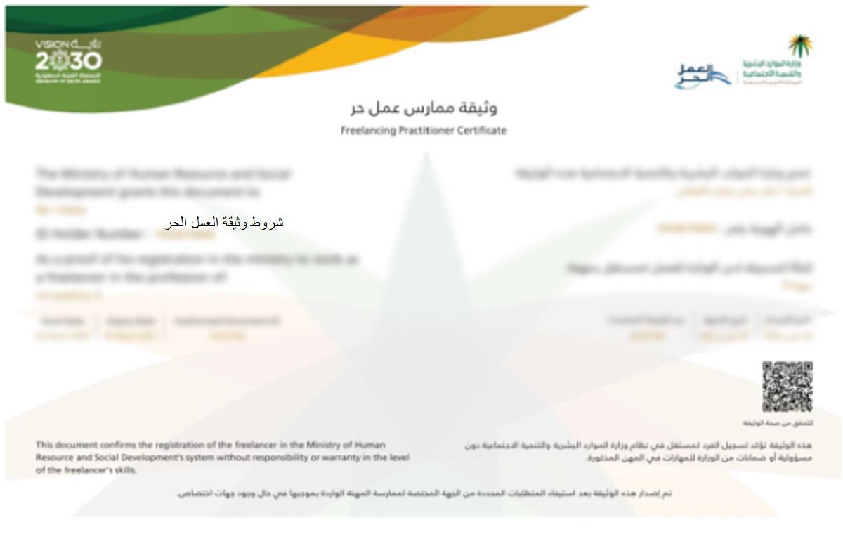 شروط وثيقة العمل الحر وطريقة إصدارها من منصة العمل الحر السعودي 1442 ثقفني