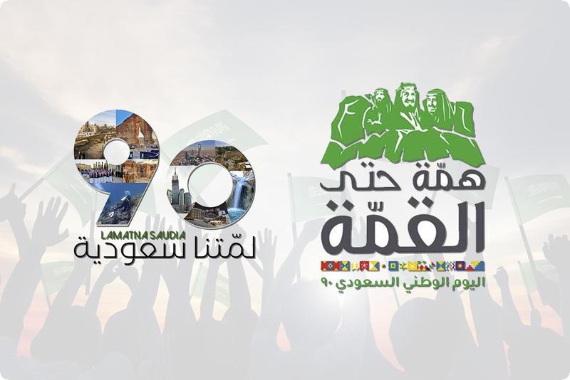رمزيات وصور الاحتفال باليوم الوطني السعودي الـ 90 لعام ١٤٤٢ ٢٠٢٠ Saudi Arabia National Day 90 تهاني العيد الوطنى ثقفني