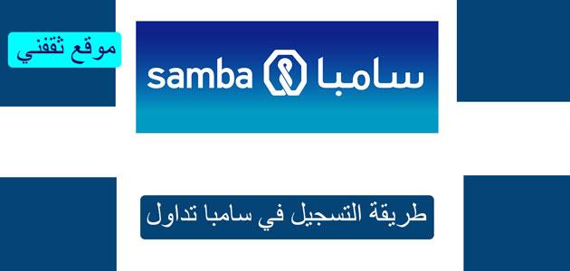 سامبا تداول