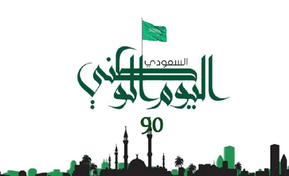 رسائل وعبارات عن اليوم الوطني السعودي 90 مكتوبة ثقفني