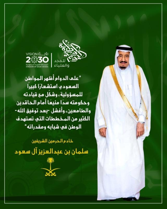 عبارات عن اليوم الوطني السعودي وصور رسائل تهنئة 2020 أجمل العبارات عن اليوم الوطني بالإنجليزي ثقفني