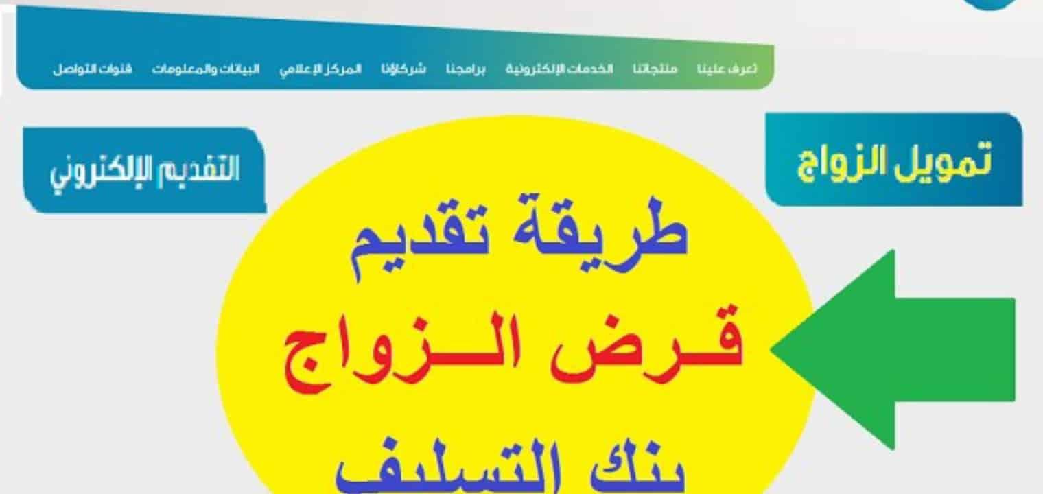 شروط تمويل الزواج من بنك التنمية الإجتماعية للسعوديين
