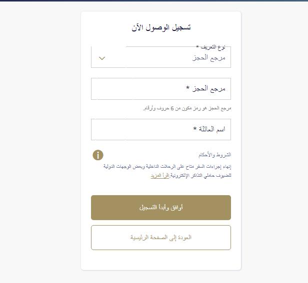 قص البوردنق الخطوط السعودية وطريقة اصدار بطاقة صعود الطائرة البوردينج من الجوال