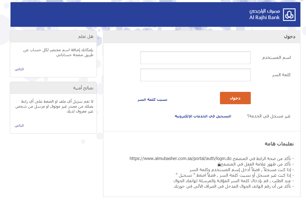 البنك الراجحي مباشر للافراد تسجيل دخول Almubasher Rajhi اون لاين