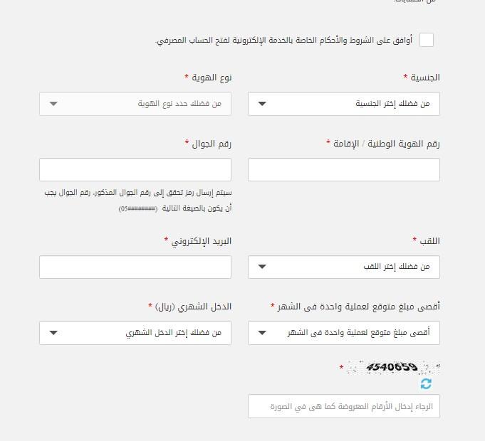مصرف الراجحي مباشر للأفراد 1442 أونلاين Al Rajhi Bank خطوات فتح حساب جاري
