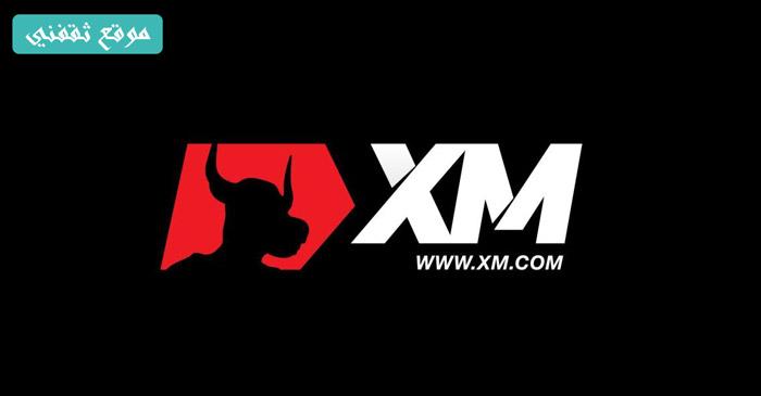 موقع-xm-تداول-تجريبي-للاسهم-السعودية