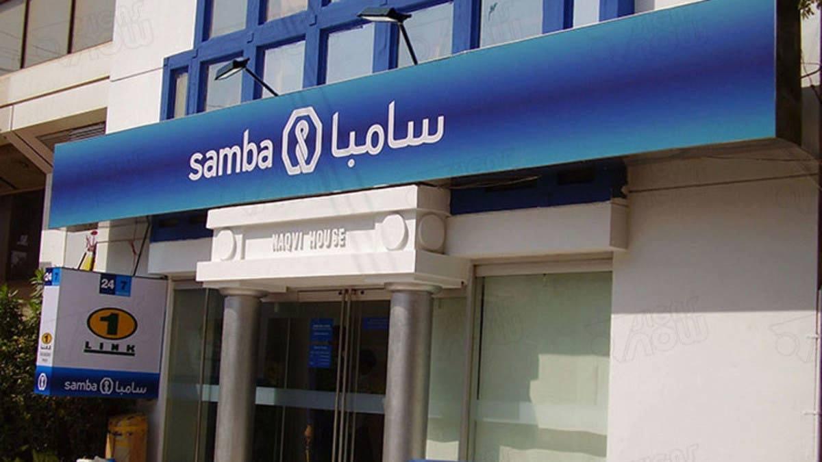 نموذج طلب تمويل سامبا