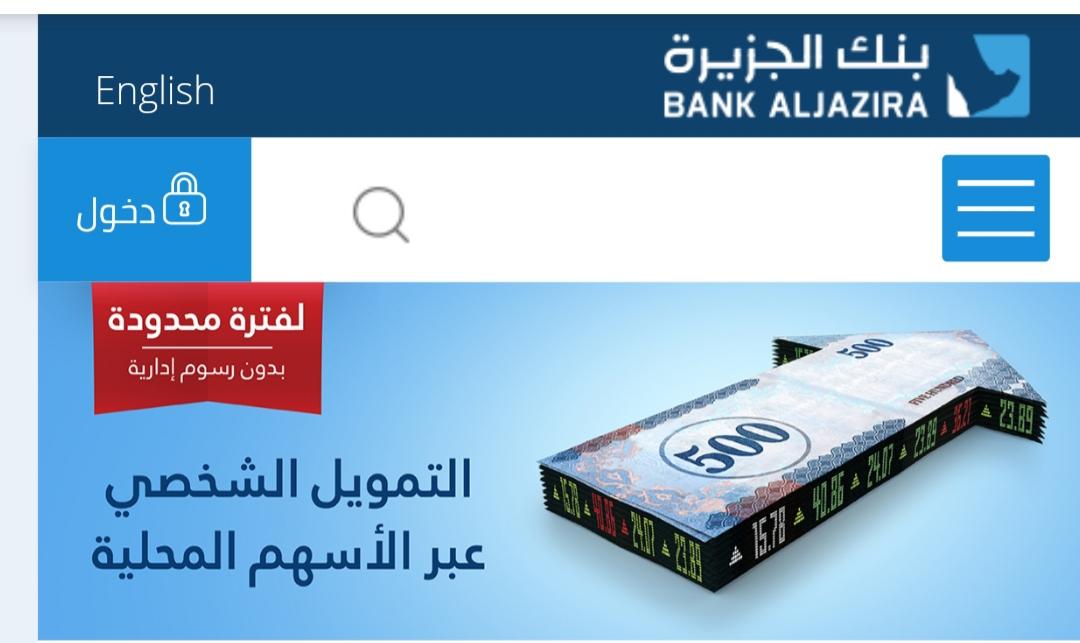 بنك الجزيرة السعودي وكيفية تقديم طلب لمنتج التمويل الشخصي دينار عبر الأسهم المحلية ثقفني