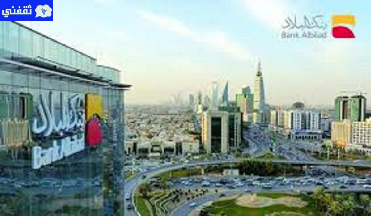 حاسبة التمويل بنك البلاد وشروط قروض بنك البلاد الجديدة 1442 للسعوديين والمقيمين ثقفني