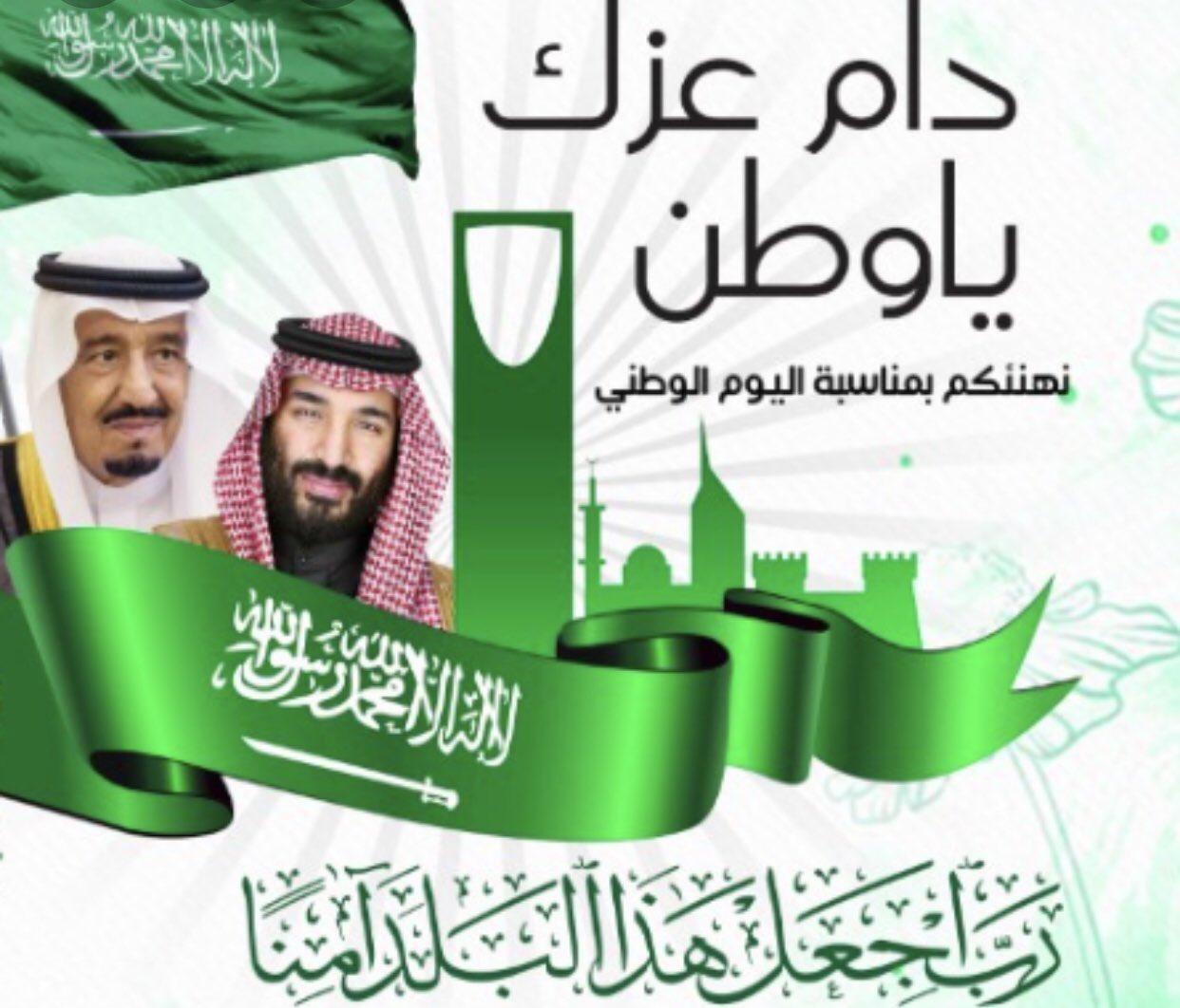 عبارات تهنئة اليوم الوطني السعودي 1442 أجمل رسائل العيد الوطني 90 همة حتى القمة