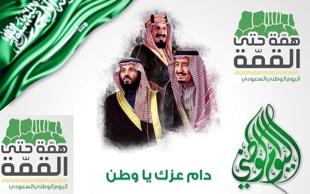 تهنئة اليوم الوطني السعودي 1442 أجمل العبارات والمقولات بمناسبة العيد الوطني 90
