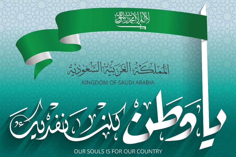 saudi national day 2020