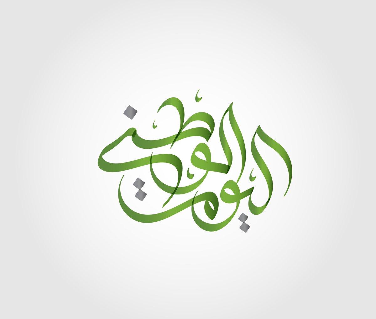 saudi national day wallpapers