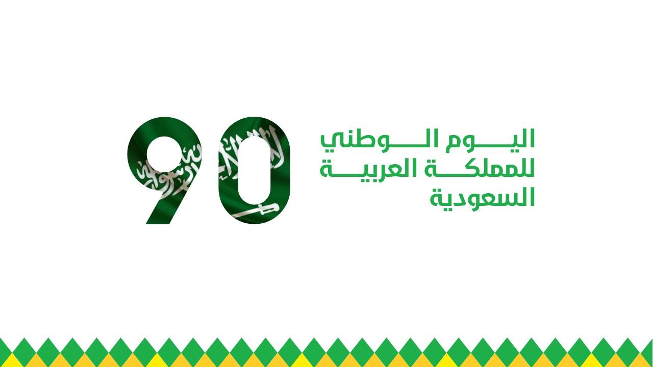 saudi national day 90