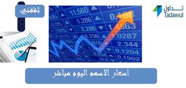اسعار الاسهم اليوم مباشر | تداول السوق السعودية - ثقفني