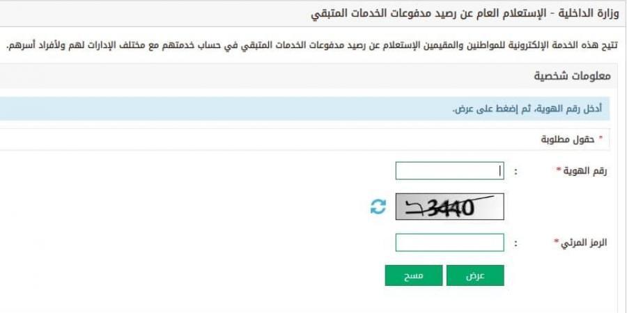 الاستعلام عن رصيد المدفوعات الحكومية برقم الإقامة موقع وزارة الداخلية Absher ثقفني