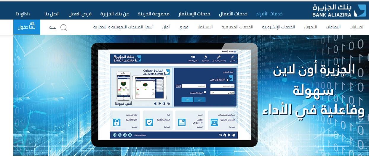 التسجيل في بنك الجزيرة اون لاين 1442 خدمات التمويل Aljazira On Line وفتح حساب جاري