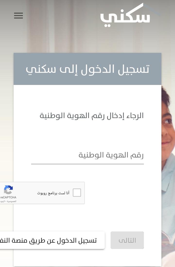 شروط الدعم السكني لكل مواطن سعودي يزيد عمرة عن 25 عام