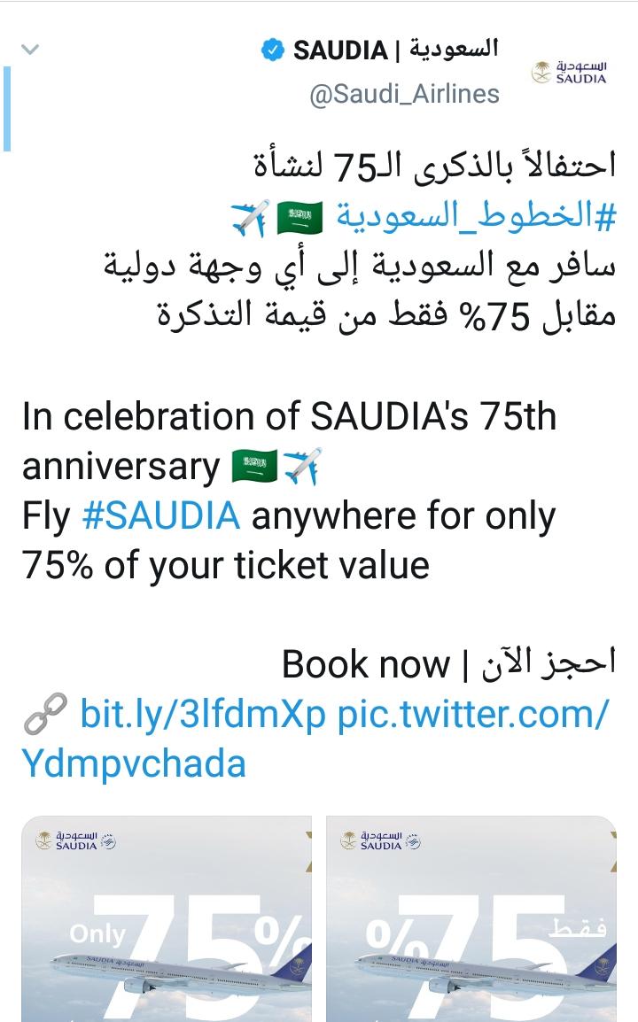 تصحيح بحاجة إلى عجيب الخطوط السعودية حجز تذاكر داخلي Comertinsaat Com
