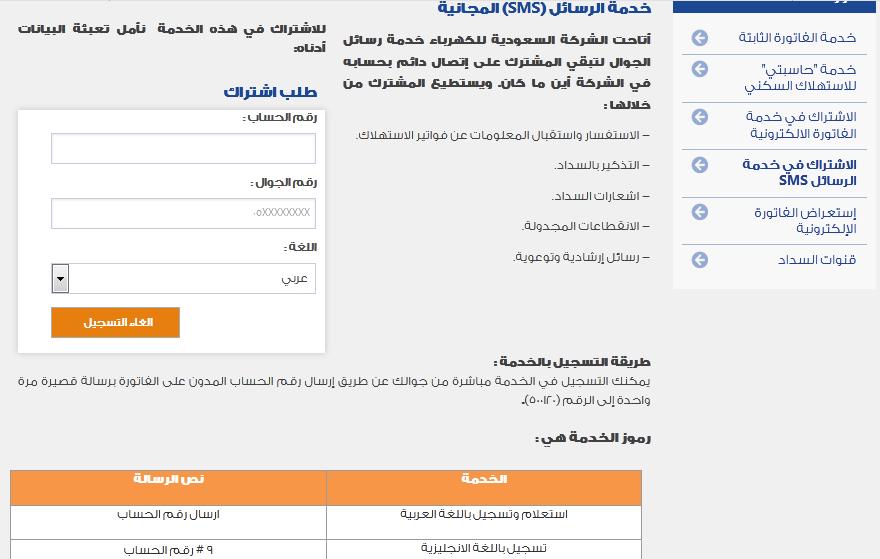 خطوات الاستعلام عن فاتورة الكهرباء السعودية والسداد إلكترونيا تطبيق ALKAHARBA