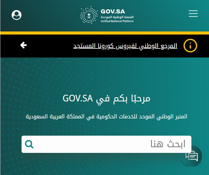 النفاذ الوطني توثيق البصمة 1442 خدمة توثيق معلوماتك منصة أبشر وزارة الداخلية