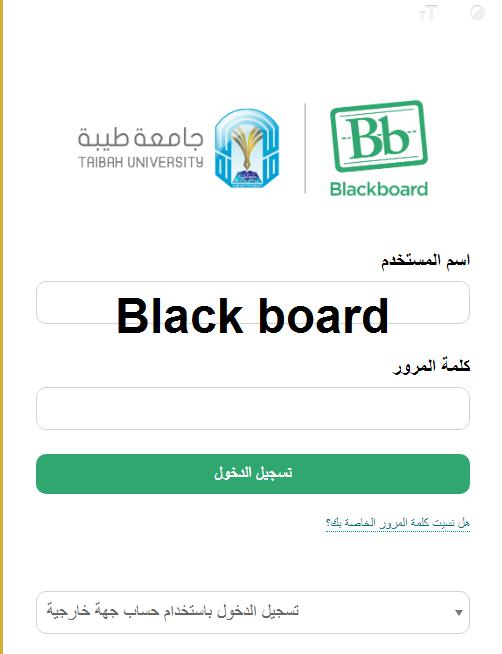 بلاك بورد جامعة طيبة Black Board تسجيل دخول للتعليم عن بعد
