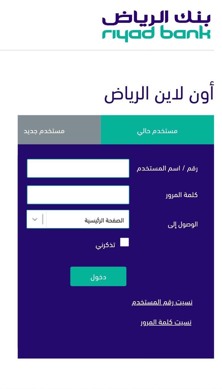 بنك الرياض تمويل شخصي سريع بدون تحويل الراتب| مميزات وشروط التمويل