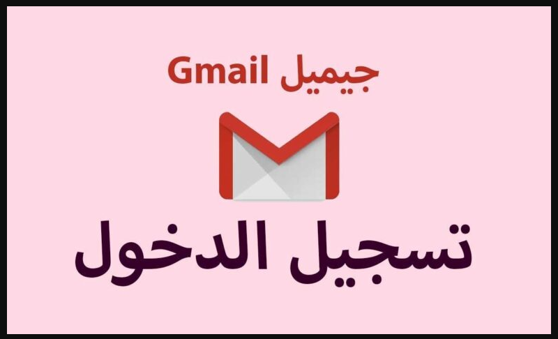 تسجيل دخول بريد إلكتروني Gmail من الهاتف للايفون والاندرويد
