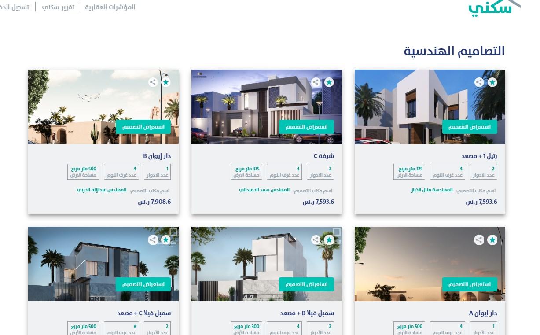 تطبيق سكني 1442 إصدار رخص البناء إلكترونياً بالخطوات وزارة الإسكان