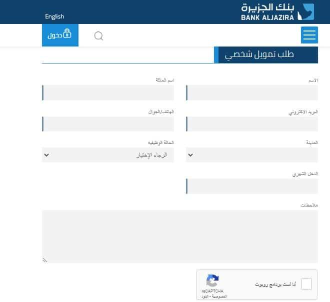 تمويل شخصي بنك الجزيرة 1442 خطوات تسجيل استمارة التمويل الشخصي BANK ALJVIRA