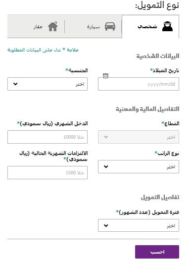 أسرع تمويل شخصي من بنك الرياض خلال ثواني أون لاين وحاسبة التمويل