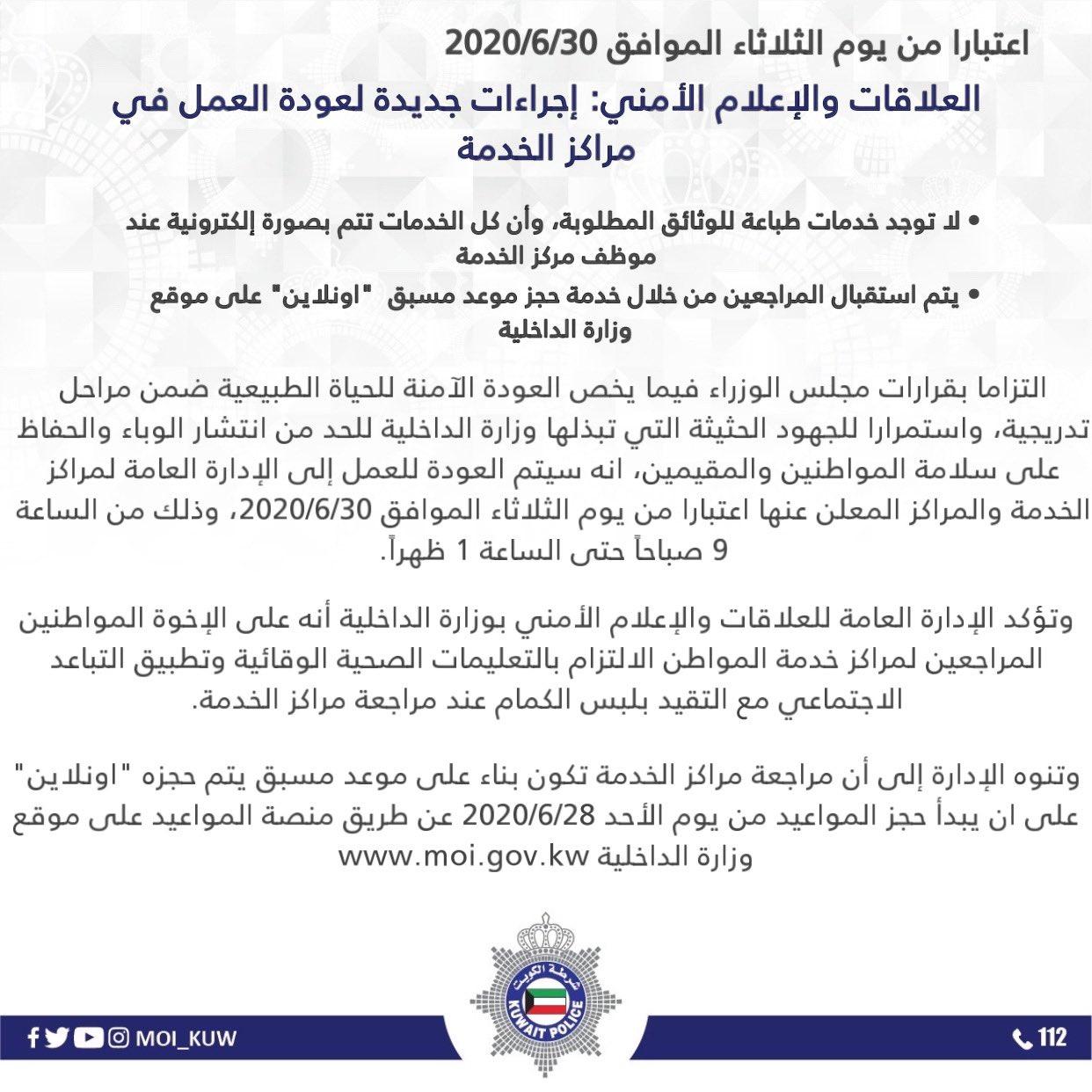 حجز موعد خدمة المواطن